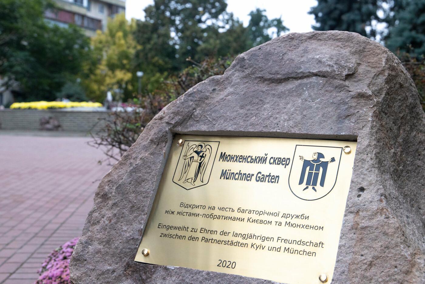 В Киеве открыли Мюнхенский сквер, ФОТО, фото-4