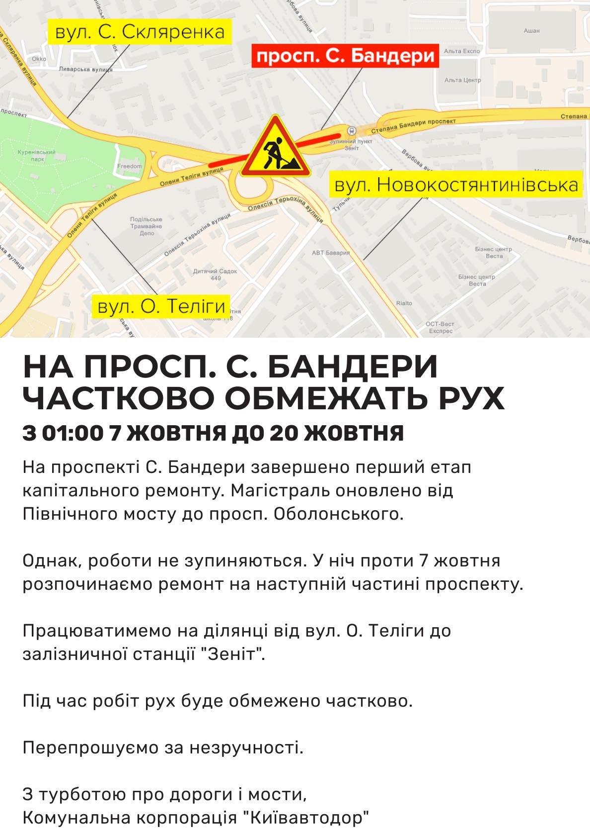 Не проедешь: в Киеве на две недели ограничат движение по проспекту Бандеры, фото-1