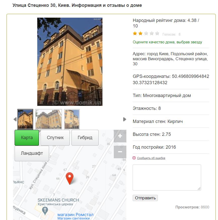 В Киеве застройщика обязали демонтировать несколько этажей в домах ЖК, фото-1