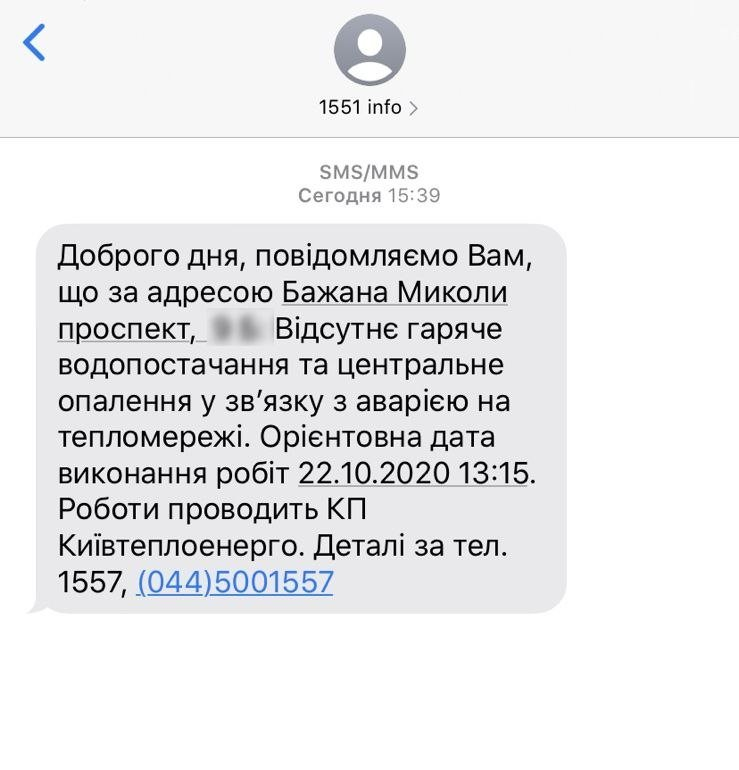 В Киеве о состоянии предоставления коммунальных услуг будут информировать по смс, фото-1, Фото КГГА