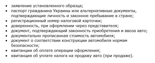 Регистрация авто в Киеве: все, что нужно знать, фото-1