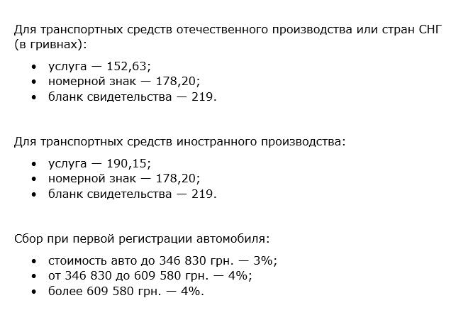 Регистрация авто в Киеве: все, что нужно знать, фото-2