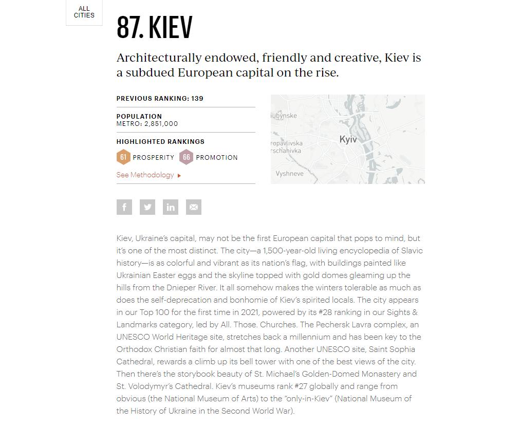 Рейтинг лучших городов мира: какое место досталось Киеву, фото-1