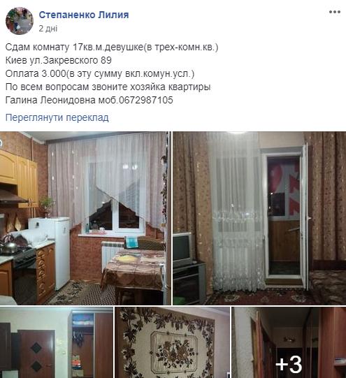 Как снять 1-комнатную квартиру в Киеве недорого и без посредников