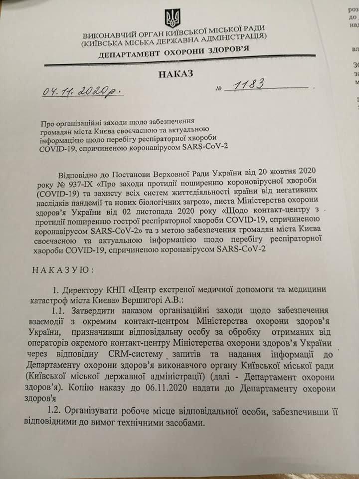 """В Киеве из-за ошибки номер киевлянина стал """"справочной"""" по COVID"""