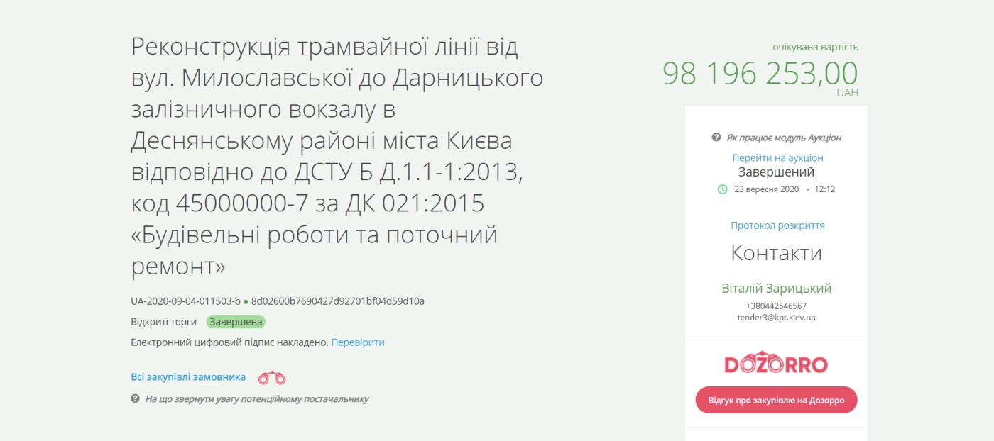 На Троещине появятся новые трамвайные платформы: стоимость работ - 900 миллионов гривен, фото-1