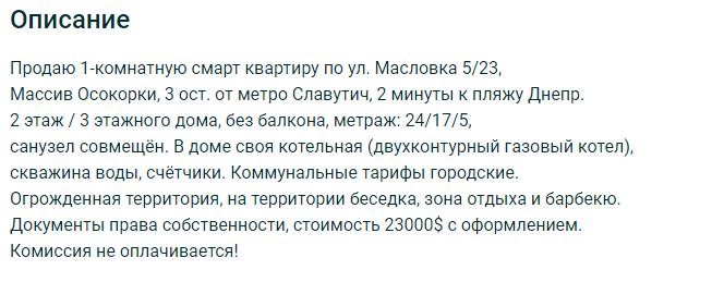 Где купить смарт квартиру в Киеве и сколько это стоит, Фото: OLX.UA
