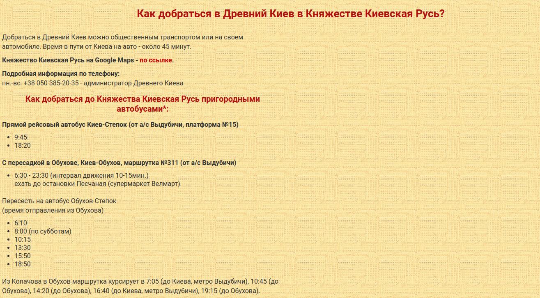 Куда можно пойти с детьми в Киеве?, Скриншот на сайте parkkyivrus.com