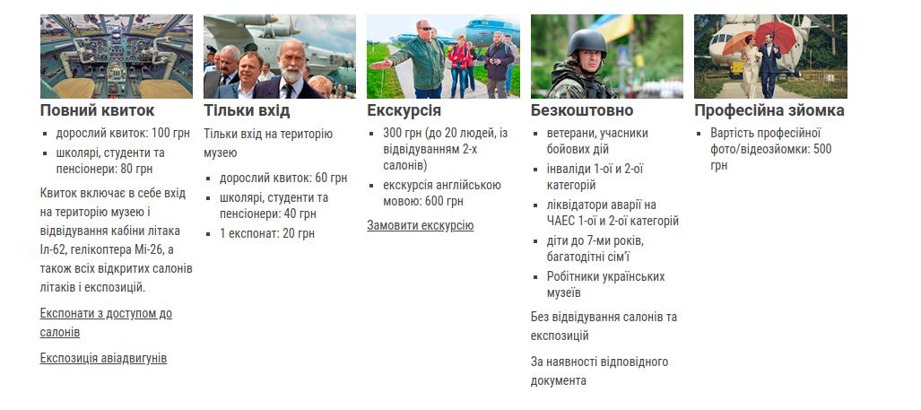 Куда можно пойти в Киеве с детьми?