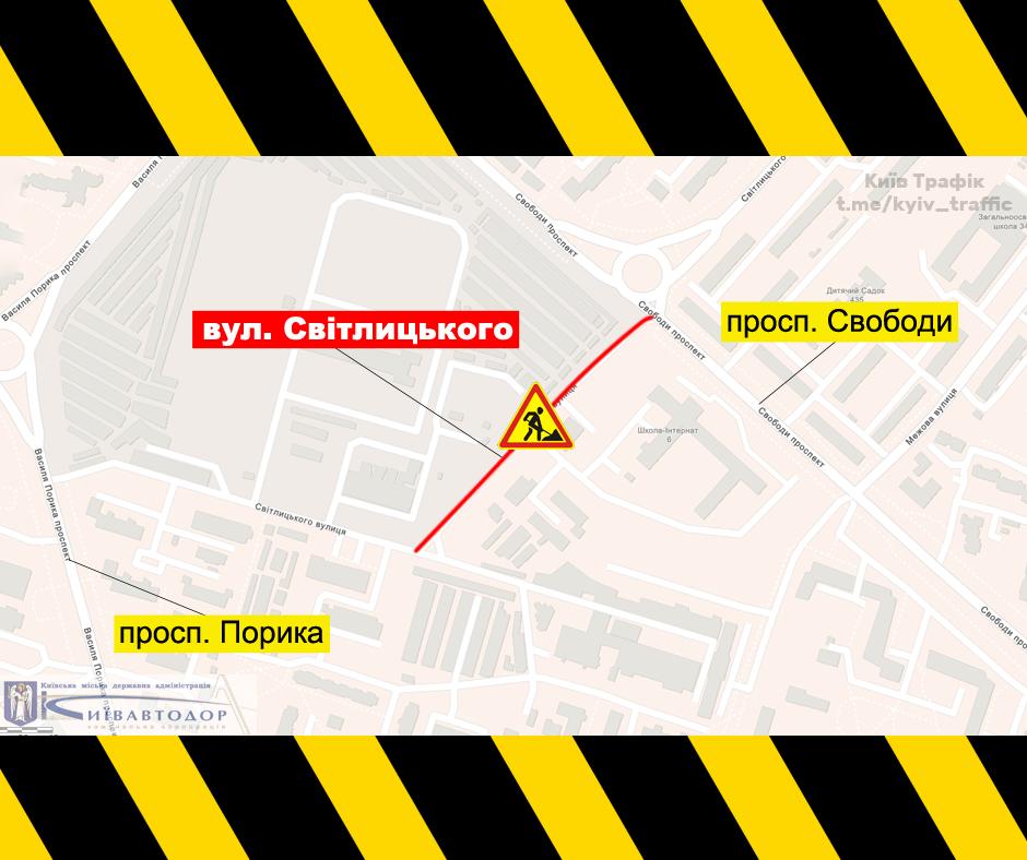 В Киеве на Подоле ограничат движение: куда не ехать, чтобы не попасть в пробку, фото-1