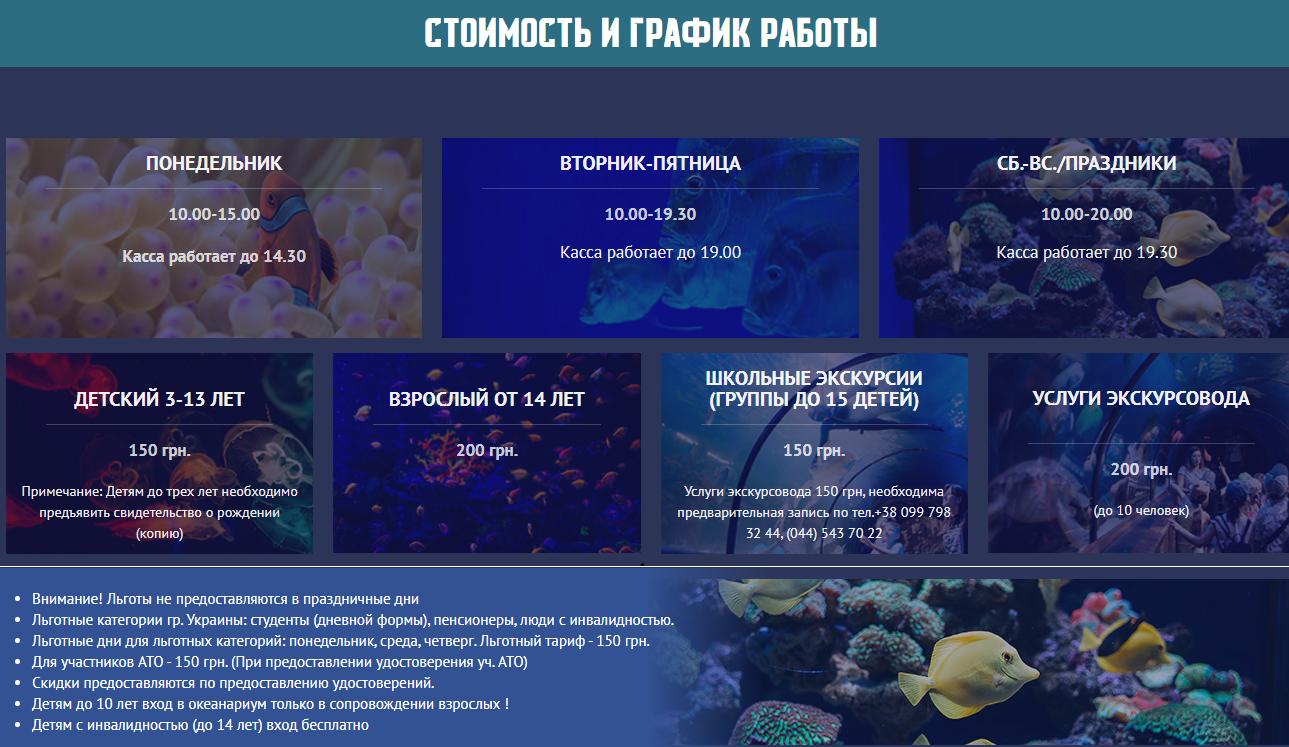 Дельфинарии и океанариумы Киева: цена, отзывы и как добраться, Photo: okeanarium kazka