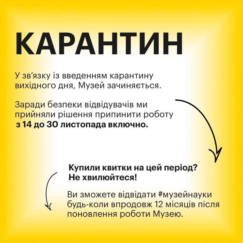 Идет на карантин: Музей науки МАН в Киеве закрылся из-за карантина выходного дня, фото-1