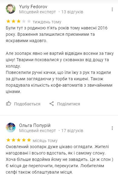 Дельфинарии и океанариумы Киева: цена, отзывы и как добраться, фото-12