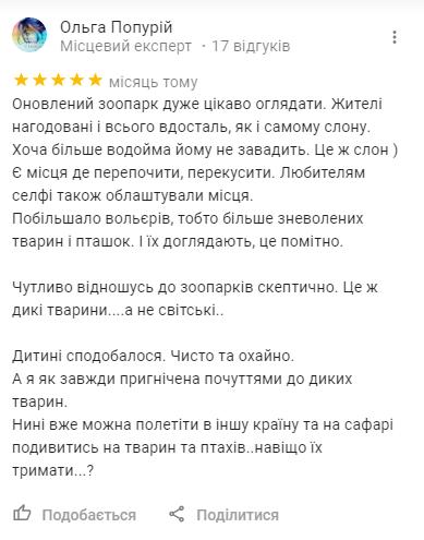 Дельфинарии и океанариумы Киева: цена, отзывы и как добраться, фото-13