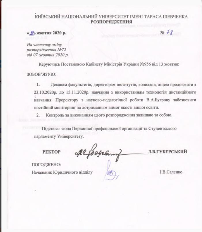 В университете Шевченко рассказали, как студенты будут сдавать сессию, фото-1