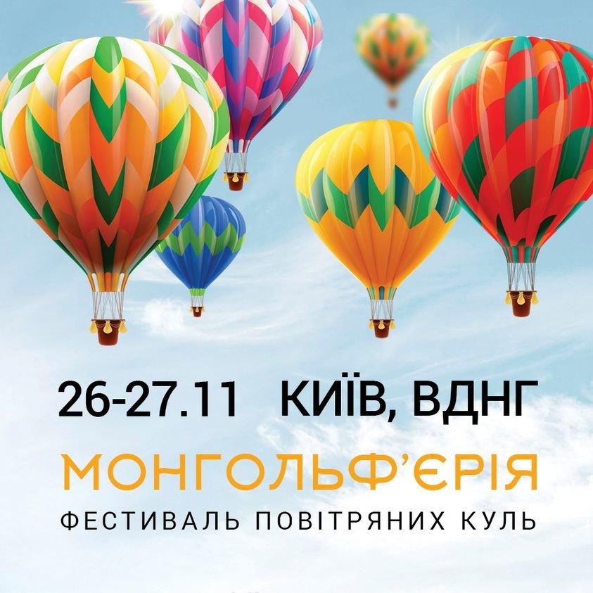 В Киеве пройдет фестиваль воздушных шаров с музыкой и прожекторами, фото-1