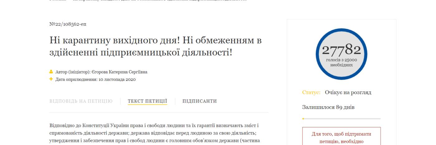 """Петиция об отмене """"выходного дня"""" за 4 дня собрала необходимое количество голосов, фото-1"""