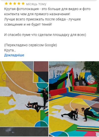 Баскетбол в Киеве: где можно сыграть, сколько стоит и отзывы, фото-18