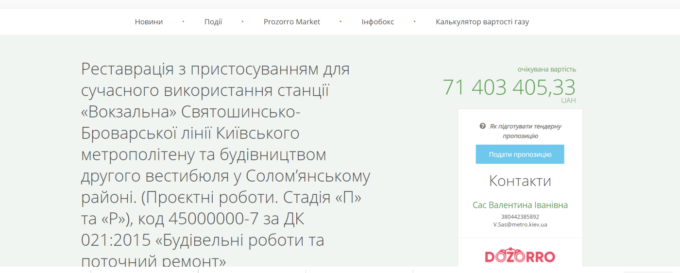 В Киеве построят новый выход с метро Вокзальная : когда и сколько будет стоить?, фото-1