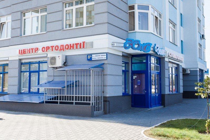 Лучшие стоматологические клиники Киева, безболезненное лечение зубов в столице, фото-71