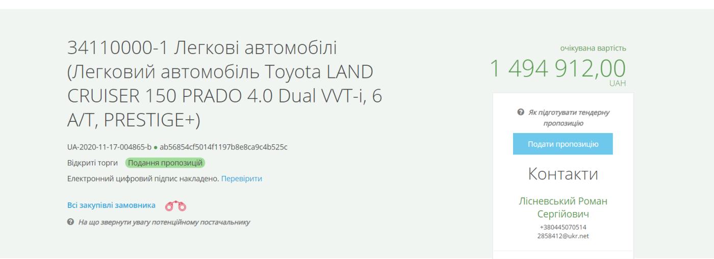 Коммунальщики Киева планируют купить два Land Cruiser  , фото-1