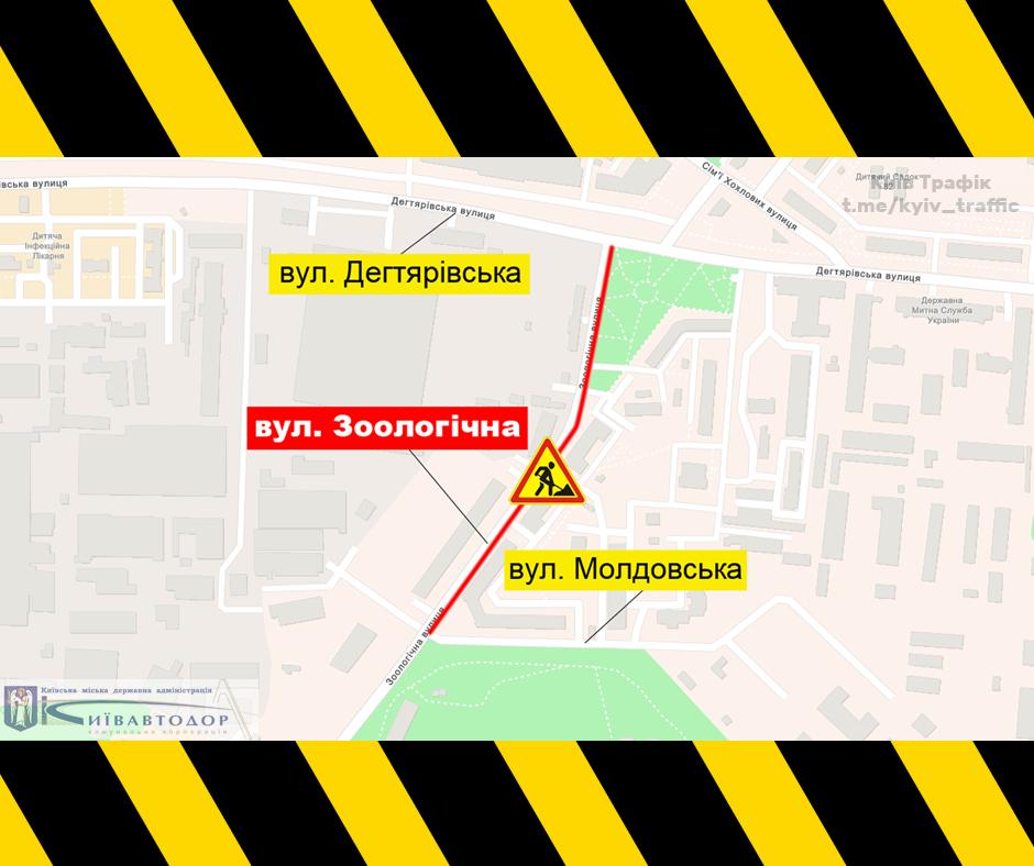 В двух районах Киева ограничат движение, фото-1