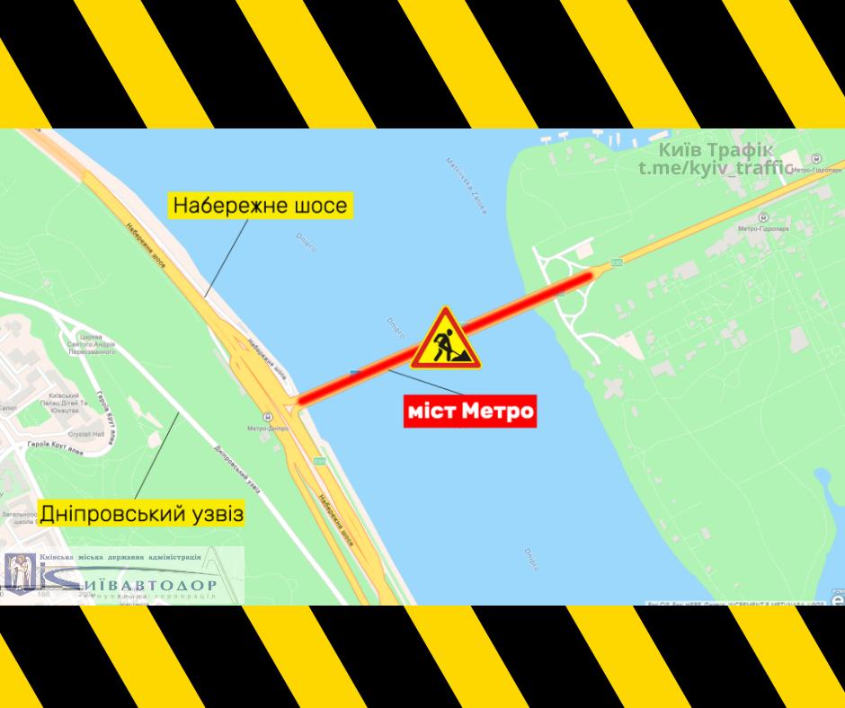 Ограничат движение на мосту Метро