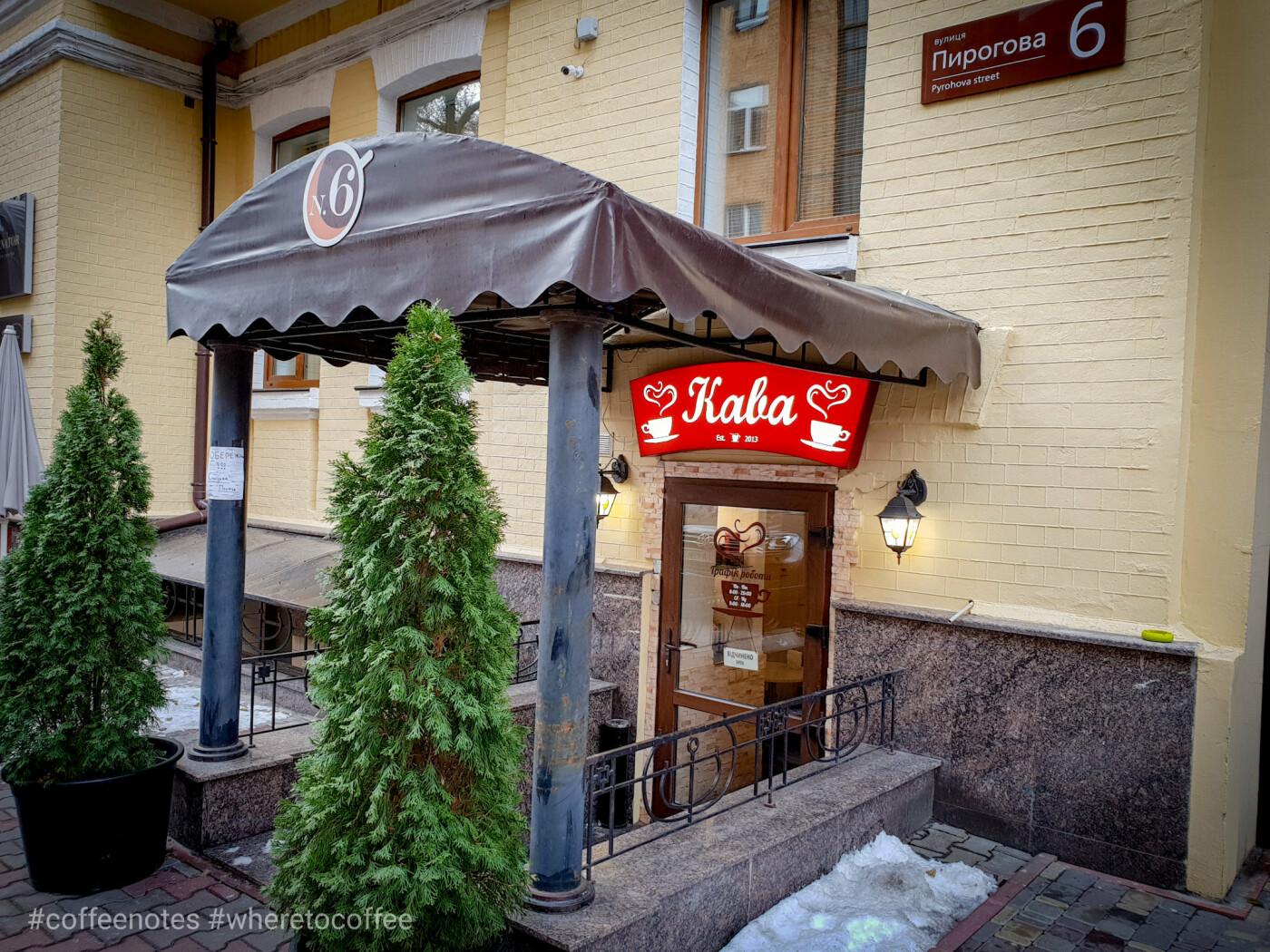 Где выпить кофе в Киеве: ТОП-10 лучших кофеен города, Фото: Google (Alex Delsian)