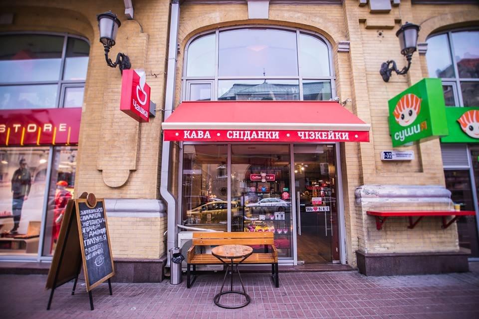 Где выпить кофе в Киеве: ТОП-10 лучших кофеен города, Фото: CityFrog
