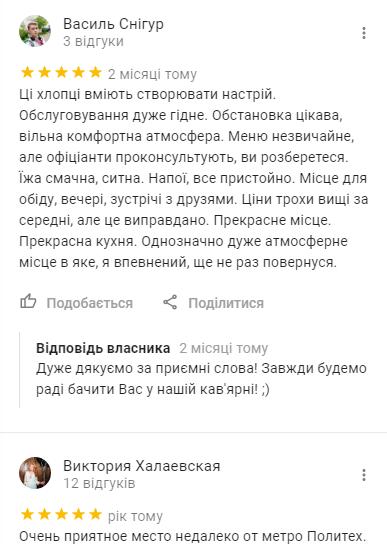 Где выпить кофе в Киеве: ТОП-10 лучших кофеен города, фото-14