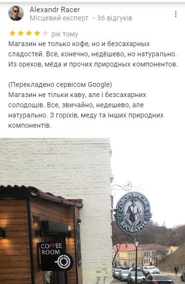 Где выпить кофе в Киеве: ТОП-10 лучших кофеен города, фото-23