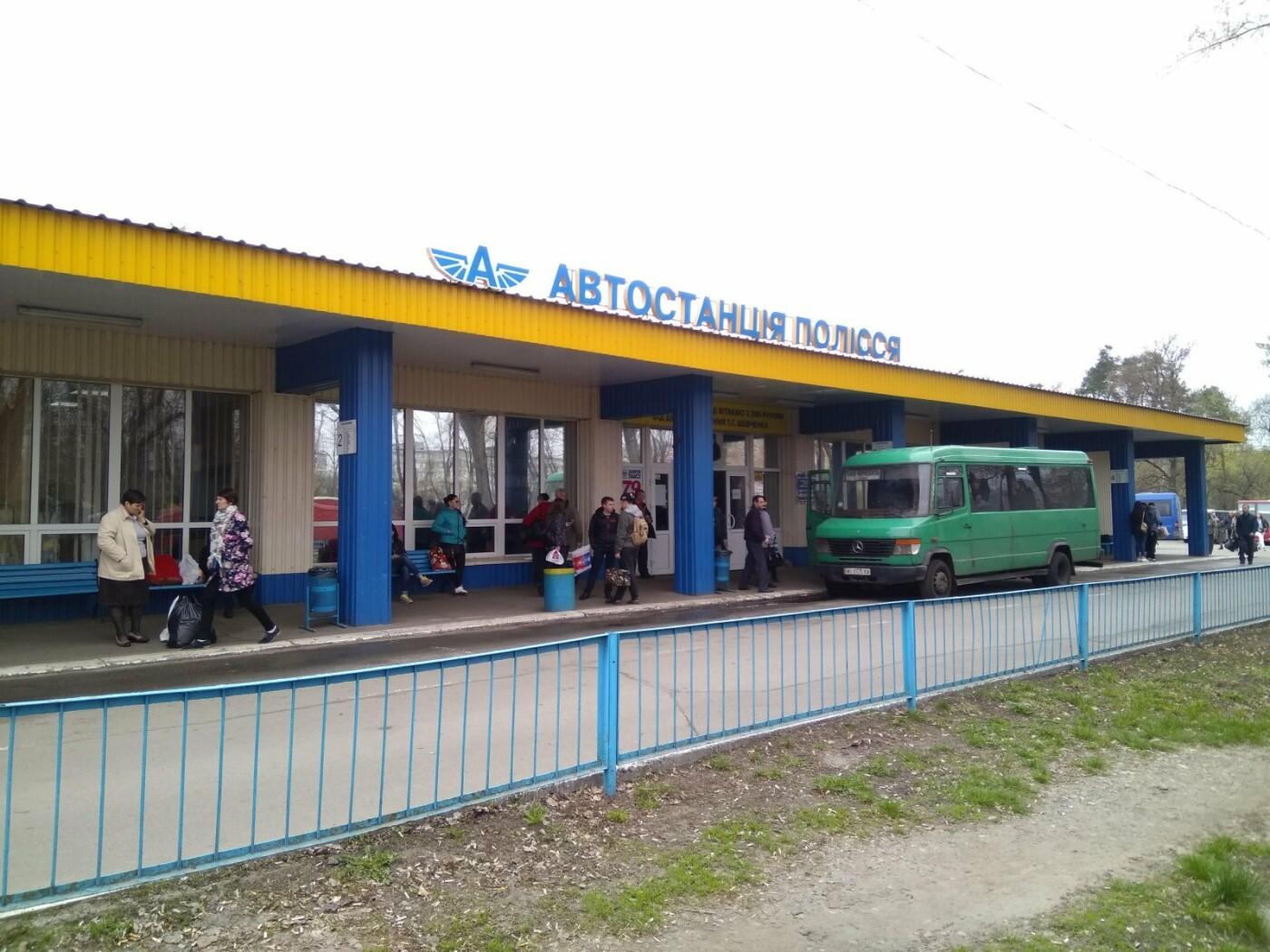 Как доехать до всех автостанций в Киеве, фото-7