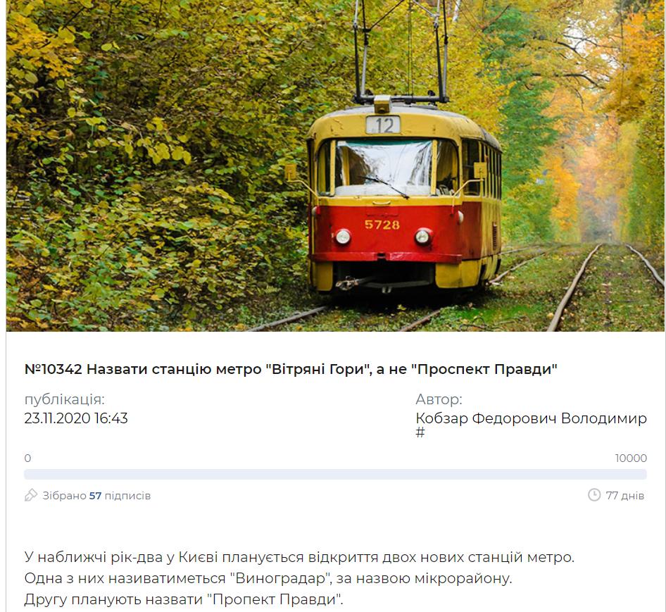 """петиция """"Назвать станцию метро """"Ветряные горы"""", а не """"Проспект Правды"""""""