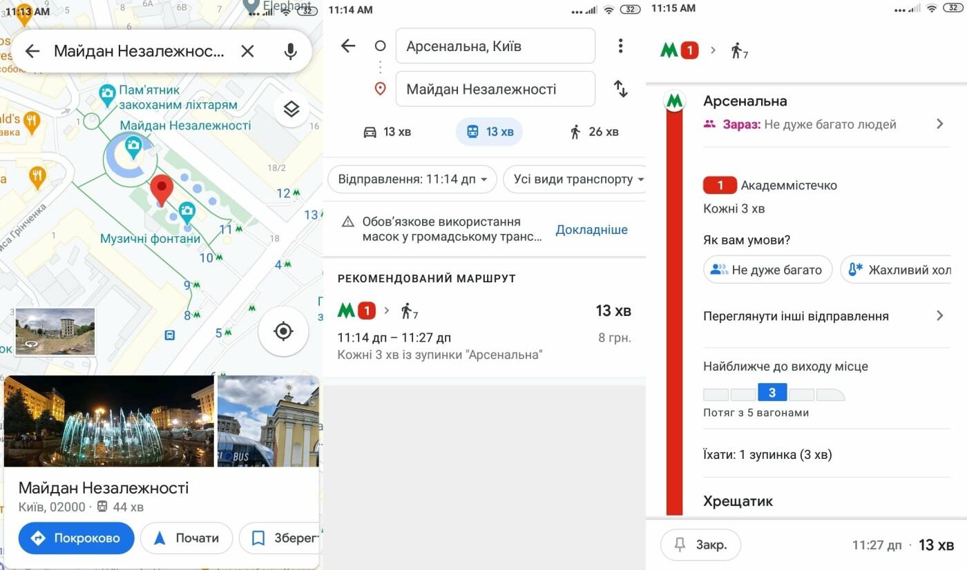 Общественный транспорт онлайн: полезные сервисы для отслеживания движения в Киеве, Фото: Google Maps