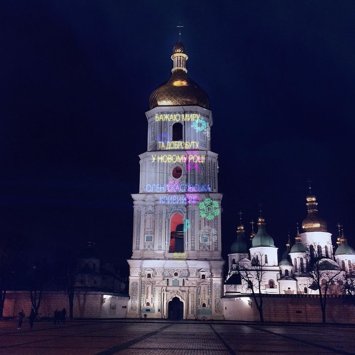 Как будут выглядеть интерактивные поздравления на колокольне Софийского собора в Киеве, Фото организаторов