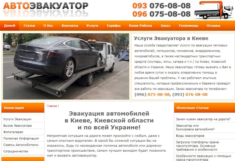 Эвакуатор в Киеве: как вызвать и тарифы, Фото: Эвакуатор Сервис
