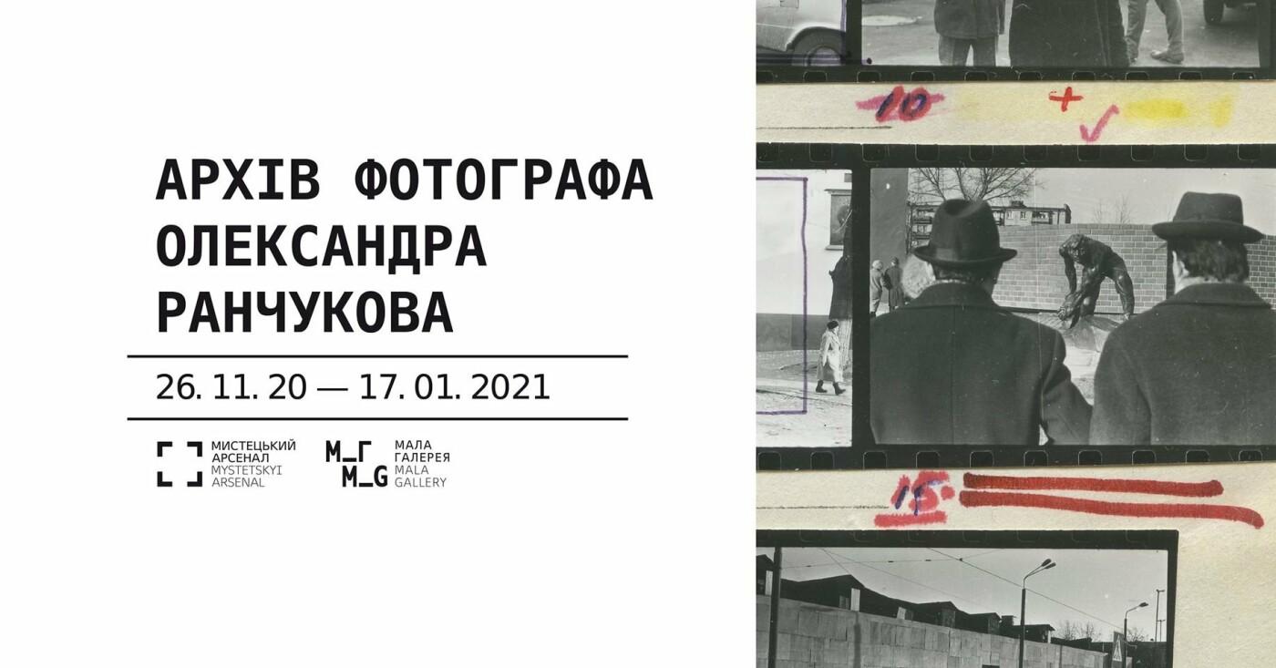 "выставка ""Архив фотографа Александра Ранчукова""."