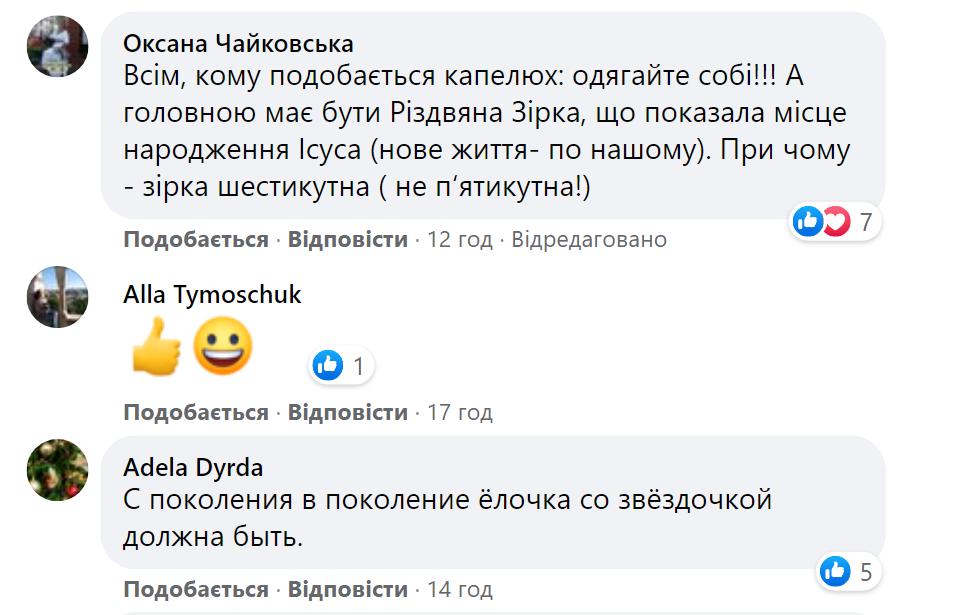 Снимаю шляпу: необычную верхушку главной в Киеве елки заменят на звезду, Фото: Facebook