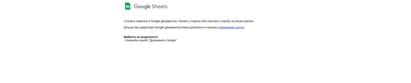 Google-таблица, сбой, скрин-шот