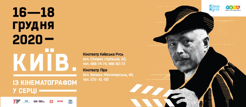 """""""Киев. С кинематографом в сердце"""""""