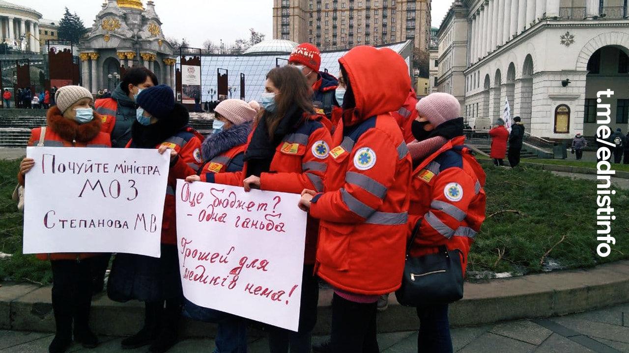 Акция, Киев, медики #БудьякНина
