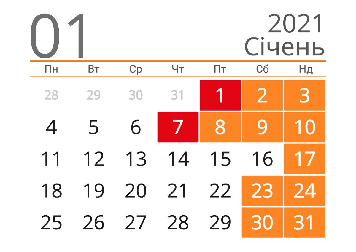Сколько будет выходных и рабочих дней в январе 2021 года.