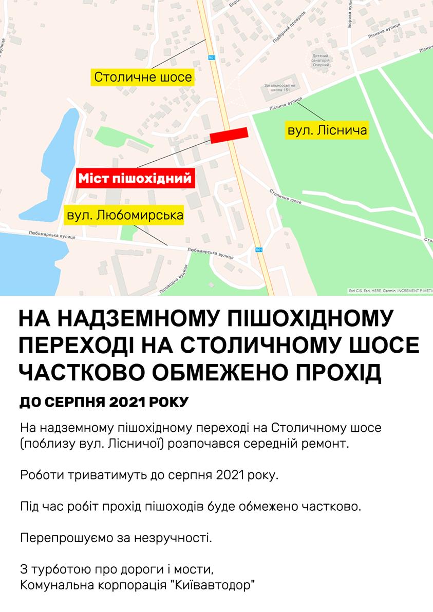 через Столичное шоссе частично ограничено проход по август 2021 года
