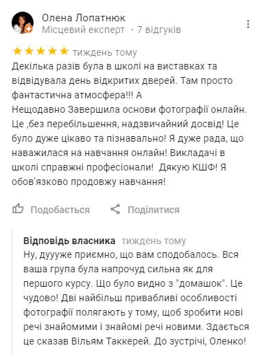 Курсы фотографа с нуля: где в Киеве учат искусству фотографии, фото-2