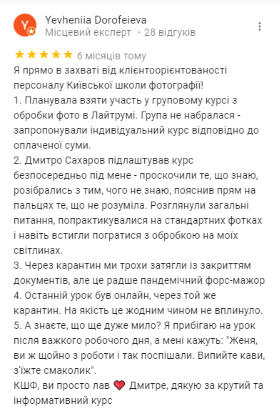 Курсы фотографа с нуля: где в Киеве учат искусству фотографии, фото-3