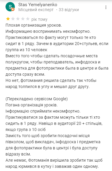 Курсы фотографа с нуля: где в Киеве учат искусству фотографии, фото-5