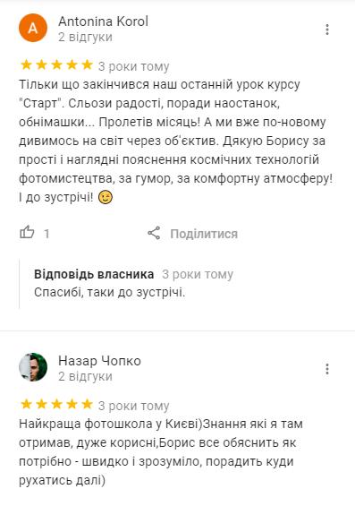Курсы фотографа с нуля: где в Киеве учат искусству фотографии, фото-8