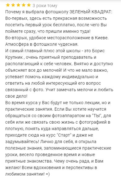 Курсы фотографа с нуля: где в Киеве учат искусству фотографии, фото-9