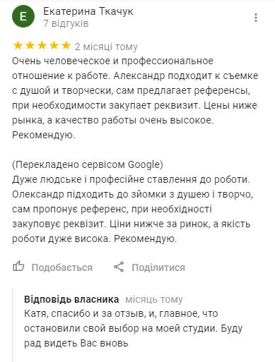 Курсы фотографа с нуля: где в Киеве учат искусству фотографии, фото-12
