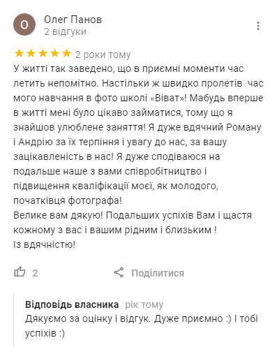 Курсы фотографа с нуля: где в Киеве учат искусству фотографии, фото-20